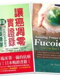 fucoidan_book